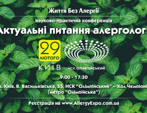 Науково-практична конференція «Актуальні питання алергології», м. Київ 29 лютого 2020 року